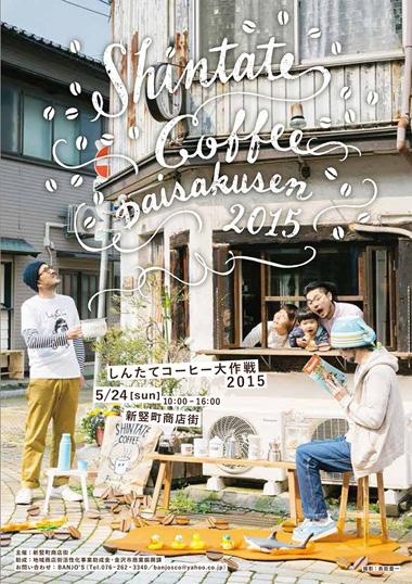 コーヒー大作戦2015.5.24フライヤー